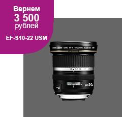 EF-S10-22-USM