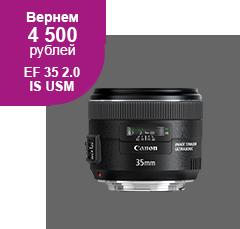 EF35-2.0-IS-USM