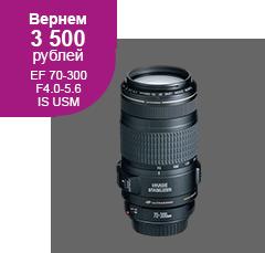 EF70-300-f4.0-5.6-IS-USM