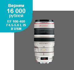EF-100-400-F4.5-5.6-L-IS-II-USM