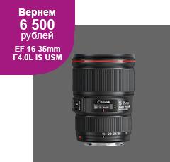 EF-16-35mm-F4.0L-IS-USM