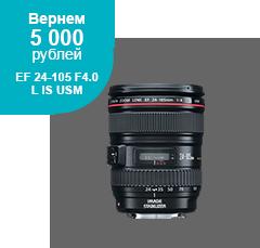 EF-24-105-F4.0-L-IS-USM-