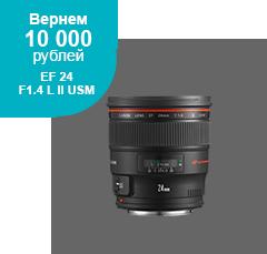 EF-24-F1.4-L-II-USM-