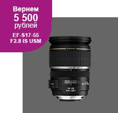EF-S17-55L-F2.8-IS-USM-
