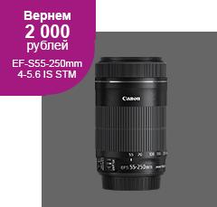 EF-S55-250mm-4-5.5-IS-STM-