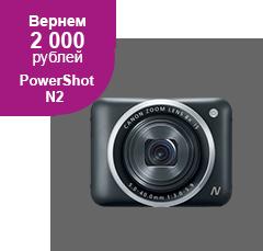 Powershot-N2
