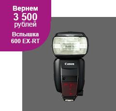 Speedlite-600-EX-RT